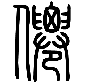 仙 Seal script Shuowen (~100 AD)