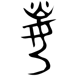 光 Bronze script Late Shang dynasty (~1100 BC)