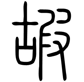 嘏 Seal script Shuowen (~100 AD)