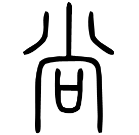 尚 Seal script Shuowen (~100 AD)