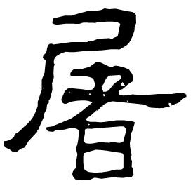 屠 Clerical script Eastern Han dynasty (25-220 AD)