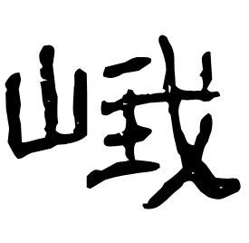 峨 Clerical script Eastern Han dynasty (25-220 AD)