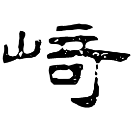 崎 Clerical script Eastern Han dynasty (25-220 AD)