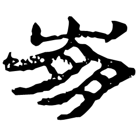 崩 Clerical script Western Jin dynasty (266-316 AD)