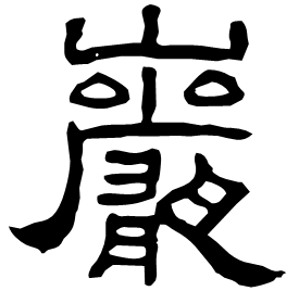 巖 Clerical script Eastern Han dynasty (25-220 AD)