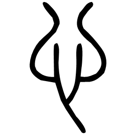心 Seal script Shuowen (~100 AD)