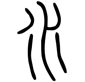 水 Seal script Shuowen (~100 AD)