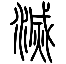 灭 Seal script Shuowen (~100 AD)
