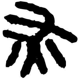灰 Clerical script Qin dynasty (221-206 BC)
