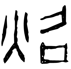 炤 Clerical script Western Han dynasty (202 BC-9 AD)