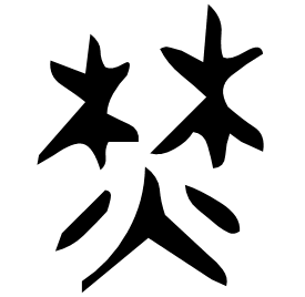 焚 Bronze script Late Western Zhou (~800 BC)