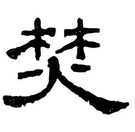 焚 Clerical script Cao Wei (Three Kingdoms: 222-280 AD)