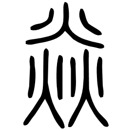 焱 Seal script Shuowen (~100 AD)