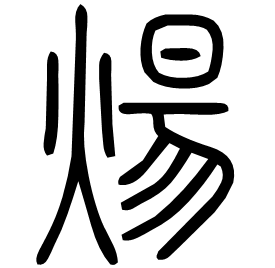 炀 Seal script Shuowen (~100 AD)