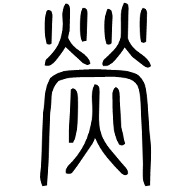 熒 Seal script Shuowen (~100 AD)