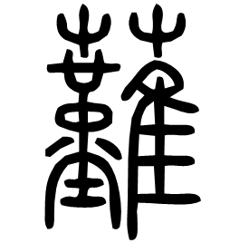 燃 Seal script Shuowen (~100 AD)