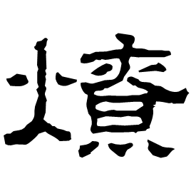 燎 Clerical script Cao Wei (Three Kingdoms: 222-280 AD)