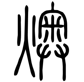 燠 Seal script Shuowen (~100 AD)