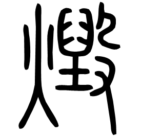 燬 Seal script Shuowen (~100 AD)