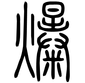 爆 Seal script Shuowen (~100 AD)