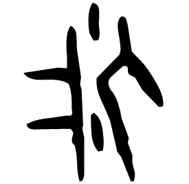 疒 Oracle script (~1250-1000 BC)