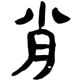 肖 Clerical script Qin dynasty (221-206 BC)