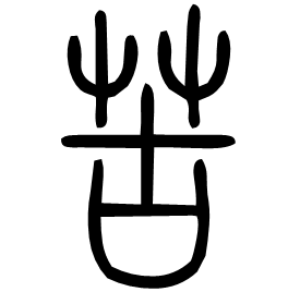 苦 Seal script Shuowen (~100 AD)