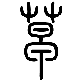 草 Seal script Shuowen (~100 AD)