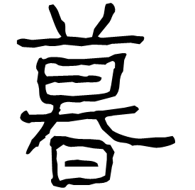 莫 Clerical script Wu (Three Kingdoms: 222-280 AD)