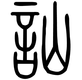 訕 Seal script Shuowen (~100 AD)