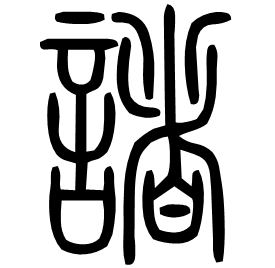 诸 Seal script Shuowen (~100 AD)