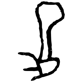 足 Oracle script (~1250-1000 BC)