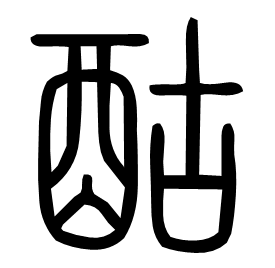 酤 Seal script Shuowen (~100 AD)