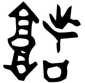 锗 Bronze script Late Spring and Autumn (~500 BC)