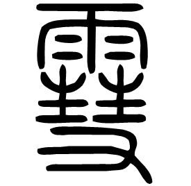 雪 Seal script Shuowen (~100 AD)