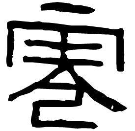 零 Clerical script Jin dynasty (266-420 AD)