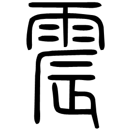 震 Seal script Shuowen (~100 AD)