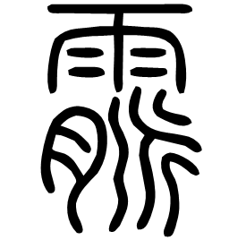 霡 Seal script Shuowen (~100 AD)