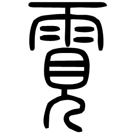 霰 Seal script Shuowen (~100 AD)