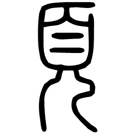 页 Seal script Shuowen (~100 AD)