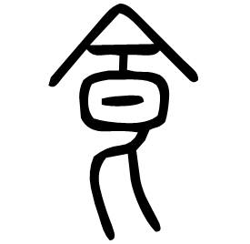 食 Seal script Shuowen (~100 AD)