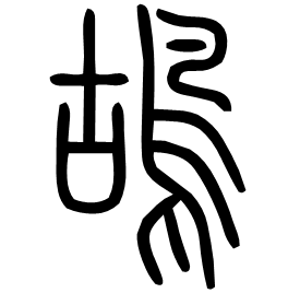 鸪 Seal script Shuowen (~100 AD)