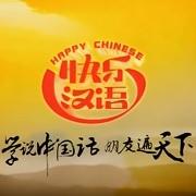 快乐汉语 Happy Chinese