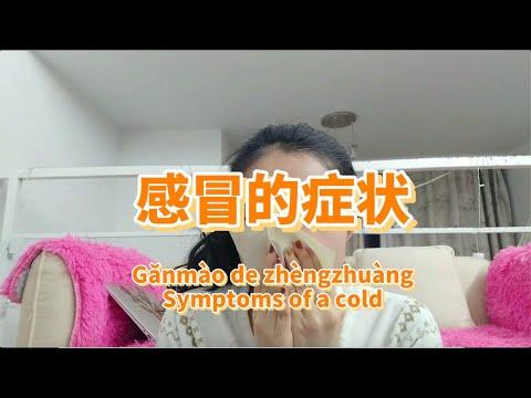 感冒的症状 Symptoms of getting a cold