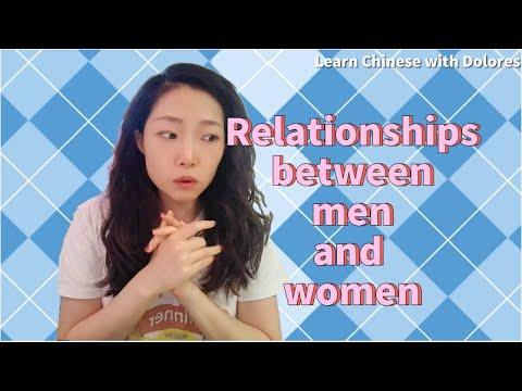 男女之间的关系 6 kinds of relationships between men and women