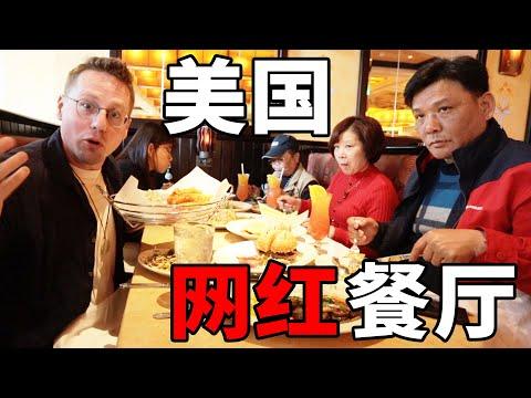 带我中国岳父岳母吃在上海的Cheesecake Factory,美国餐厅量大得他们都顶不住了! Cheesecake factory in Shanghai