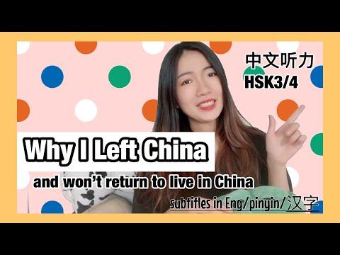 我为什么离开中国 Why I left China