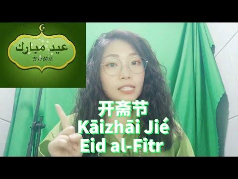 开斋节 Eid al-Fitr