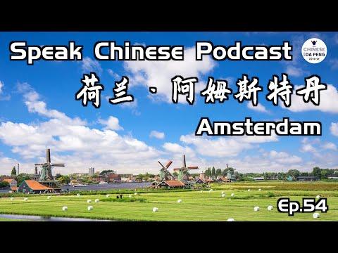阿姆斯特丹-荷兰 Amsterdam