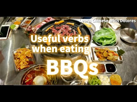 烧烤 Useful verbs when eating BBQs